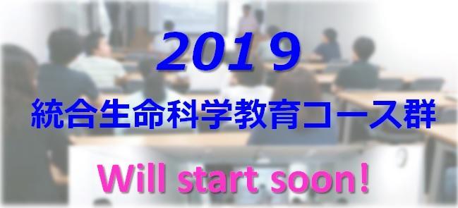 2019 前期 START!!