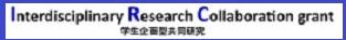 「学生企画型共同研究」 -IRC grant-